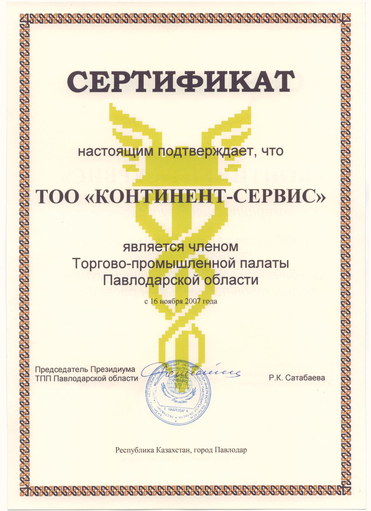 A member of Pavlodar region chamber of commerce and industry